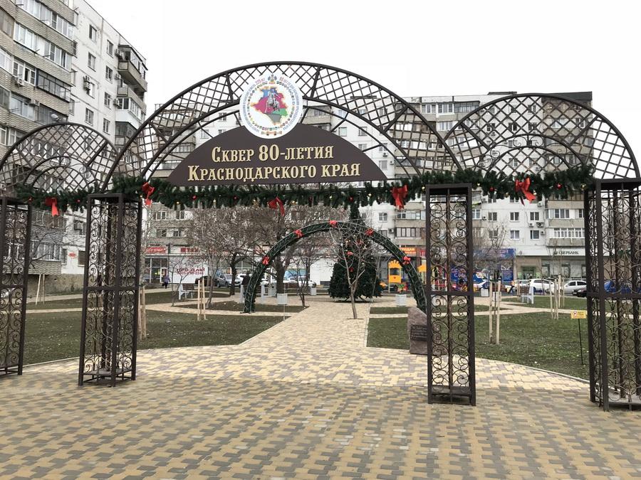 Новороссийск благоустройство комфортная среда