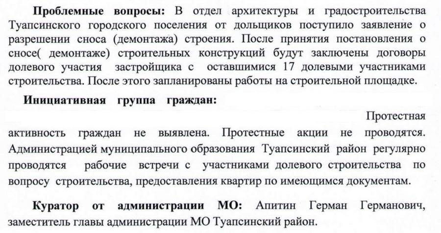 Туапсе Адмирал Русин