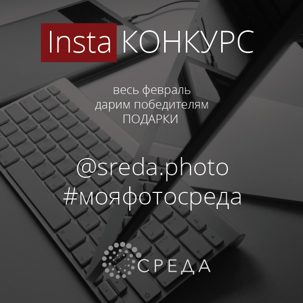 Insta-КОНКУРС