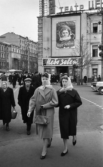 Москва 1957