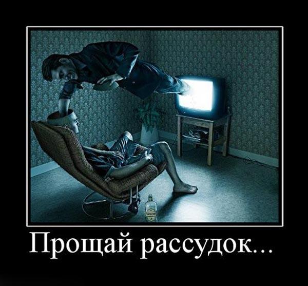 1256194709_235703_proschaj-rassudok