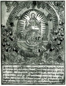 Lubok engraving of Apocalypse, from en:The Koren Picture-Bible (1692-1696). И. Л. Бусева-Давыдова. Культура и искусство в эпоху перемен. - М., Индрик, 2008, ISBN 978-5-85759-439-1.