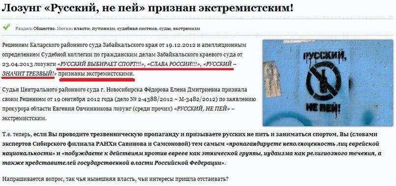 Лозунг Русский, не пей признан экстремистским