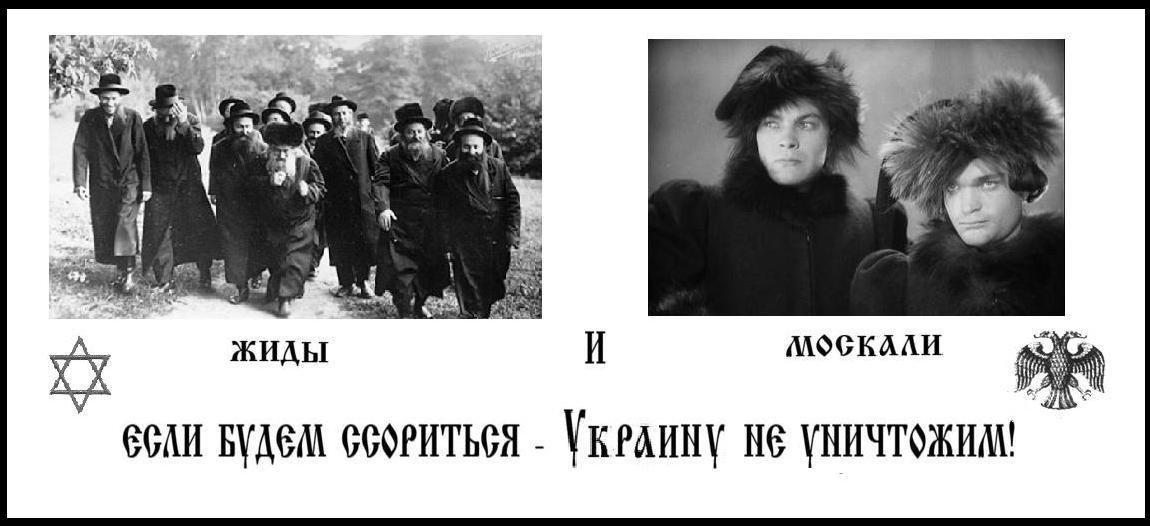 Жиды и москали, будем ссориться-Украину не уничтожим