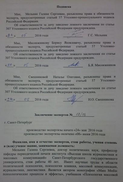 Мельник-подписка