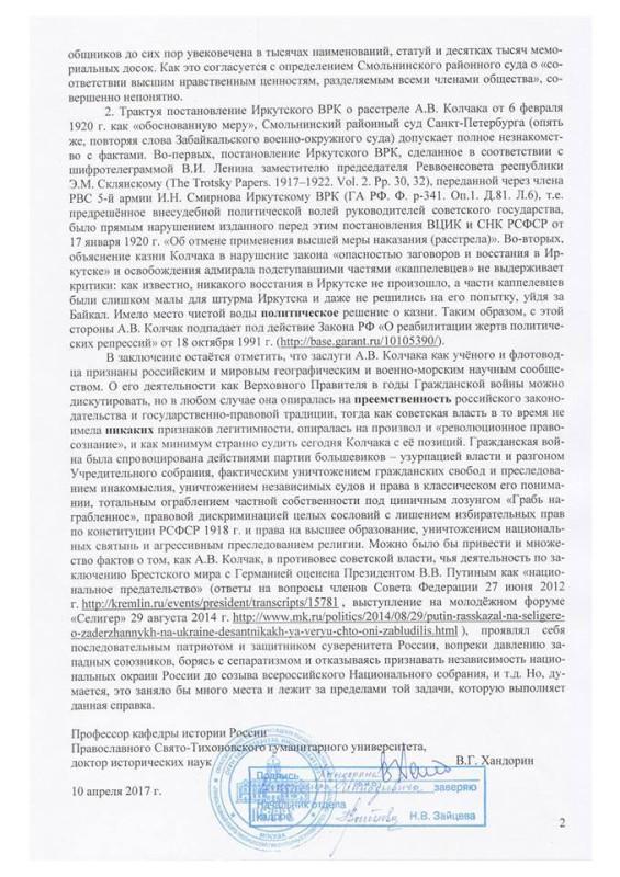 Справка по Колчаку, которую Владимир Хандорин направлял в суд_02.jpg