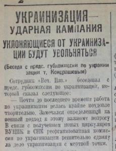 Откуда есть пошла Украина_04.jpg