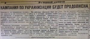 Откуда есть пошла Украина_09.jpg