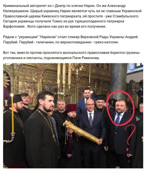Создатели Украинского мира.jpg