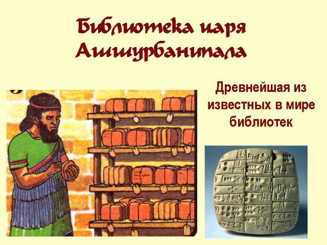 Картинки по запросу царя Ашшурбанипала