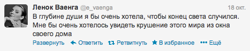 Ваенга, twitter
