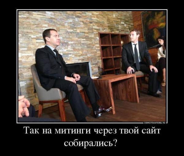 Марк Цукерберг, москва, юмор, медведев
