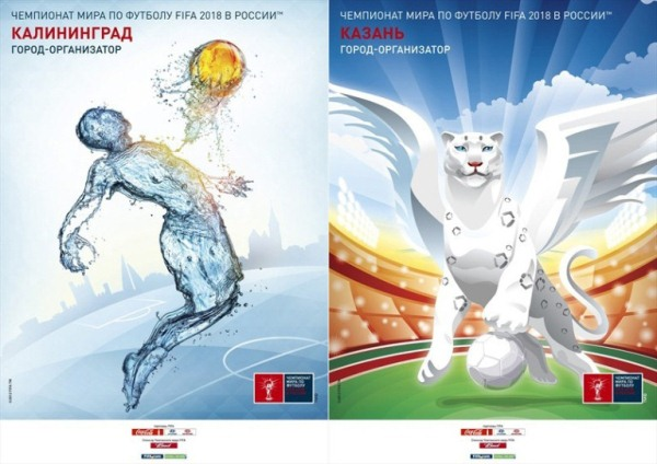 чемпионат мира, футбол, россия, плакат