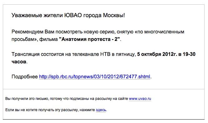 Префектура ЮВАО Москвы уведомляет