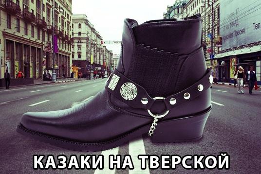 казаки, тверская, москва, фасткульт, fastcult, патруль