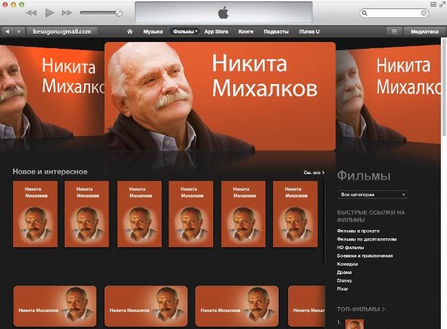 iTunes имени Михалкова