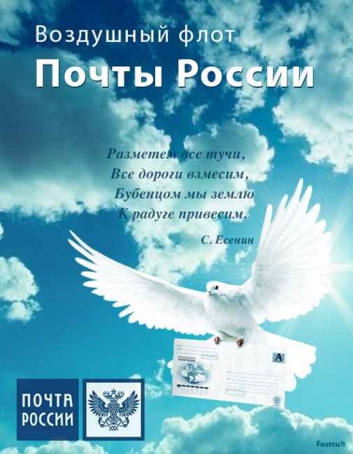 почта россии, юмор, фасткульт, fastcult