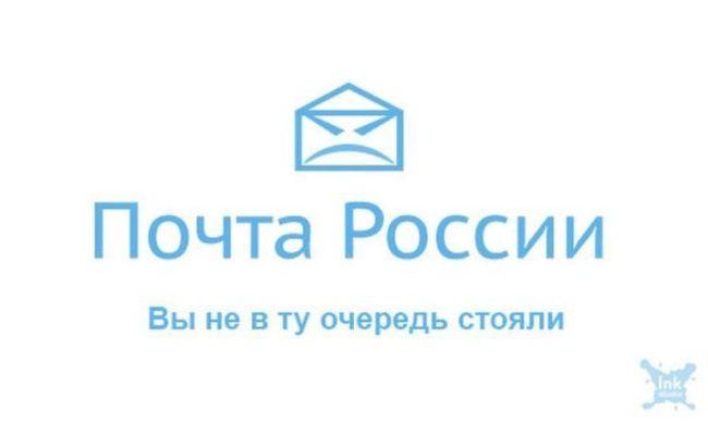 почта россии, юмор