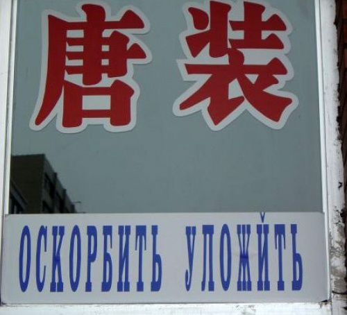 китай, вывески, юмор, русский язык