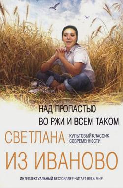 Света из Иваново, юмор, фотожабы