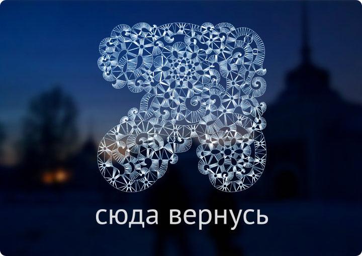 Ярославль, Артемий Лебедев, студия Лебедева, логотип