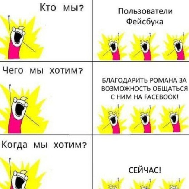 роман рябцев, фотожаба, юмор, facebook