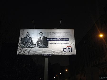 плакат, москва, Gala Records, музыка, Citigroup
