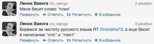 ваенга, твиттер, юмор