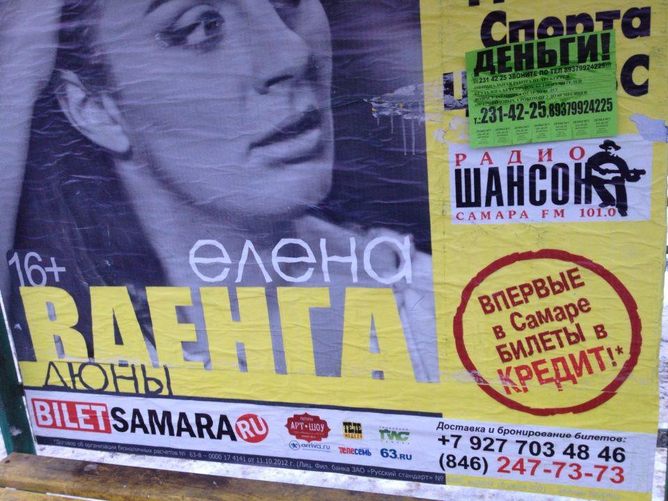 елена ваенга, концерт, афиша