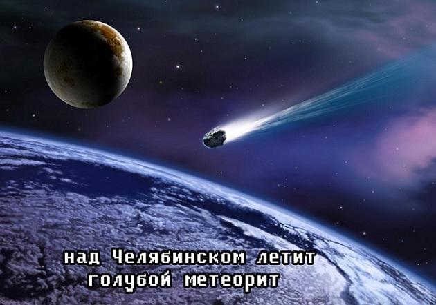 челябинск, метеорит, приколы, суровый челябинск