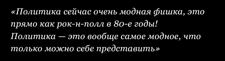 Вася Ложкин, интервью