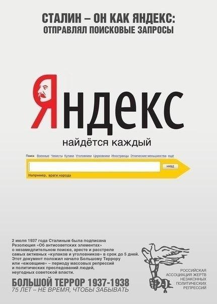 сталин, плакат, прикол