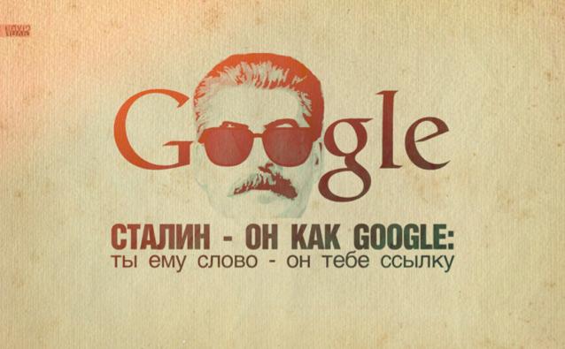 Сталин — он как…