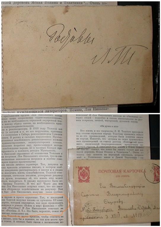 Самое короткое письмо Льва Толстого