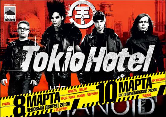 афиша, Tokio hotel, колонка редактора