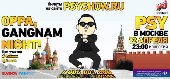 Psy, колонка редактора, афиша