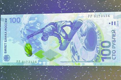 сочи-2014, деньги, сторублевка