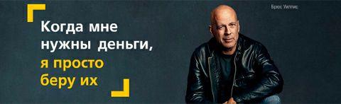 Брюс Уиллис, реклама банка траст