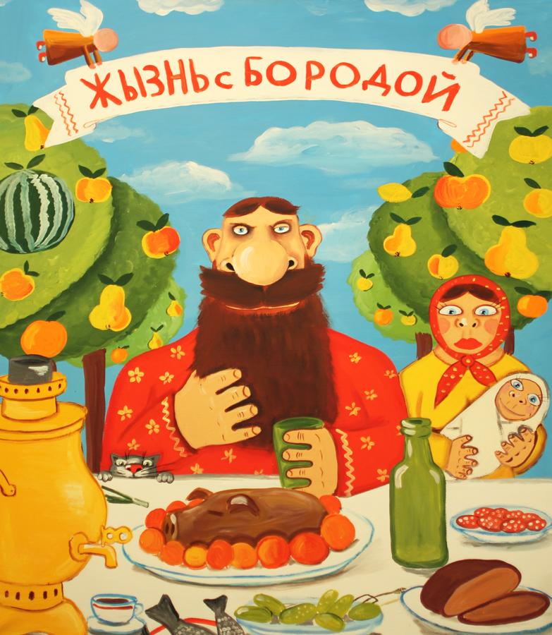 Вася Ложкин, борода