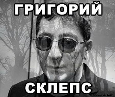 Григорий Лепс, тлен