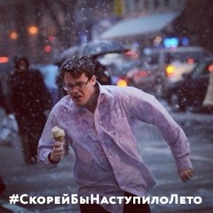 лето, пикет, #СкорейБыНаступилоЛето, твиттер