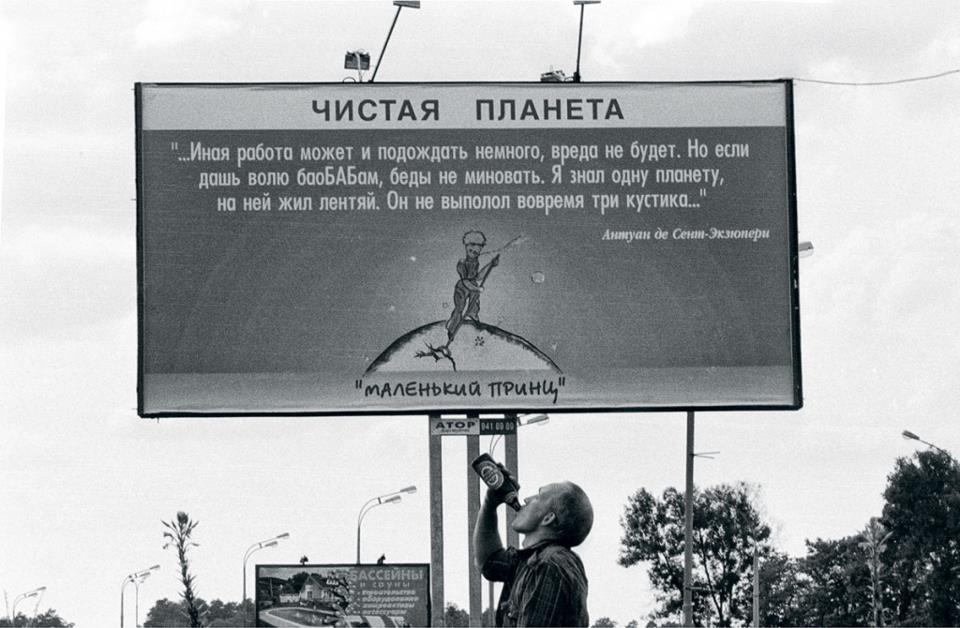 фото дня, Рублевка, реклама, Березовский