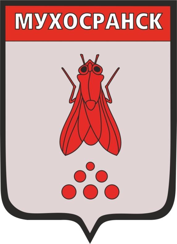 мухосранск, логотип города мухосранск