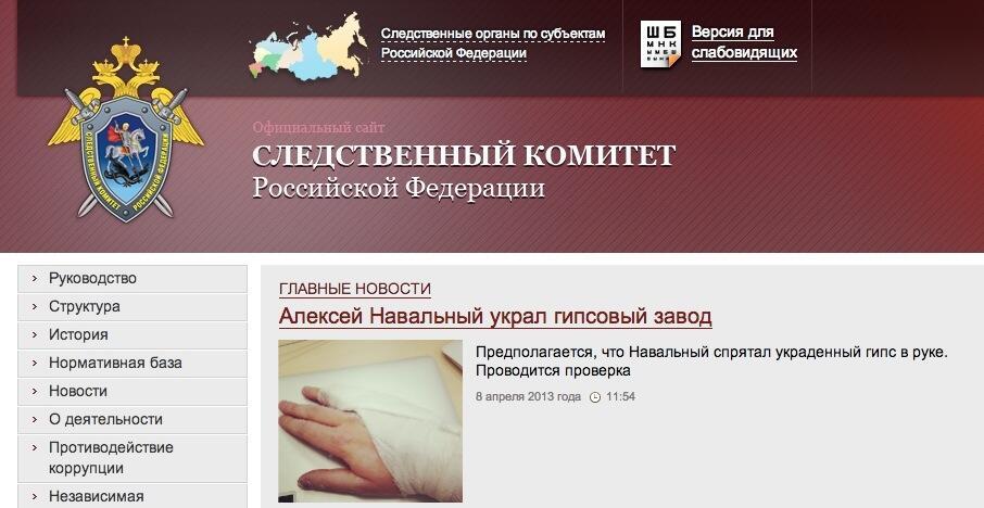 Навальный сломал мизинец. Подборка остроумия от блоггеров