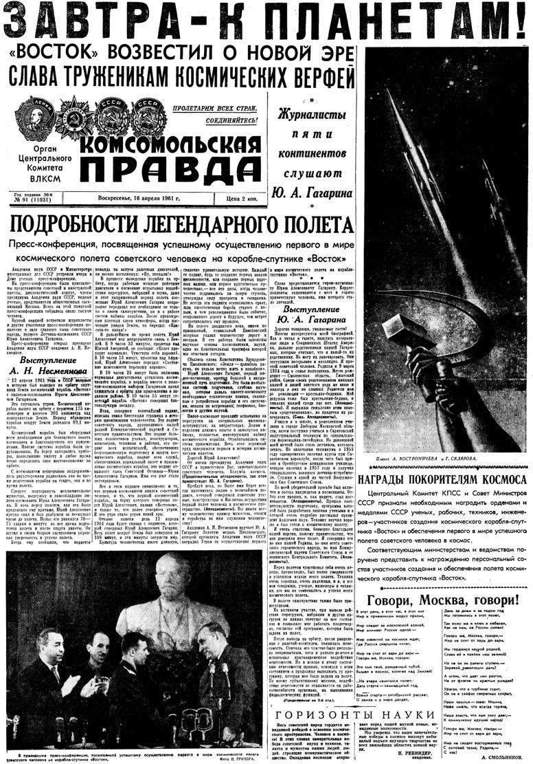 день космонавтики, газеты 1961 года