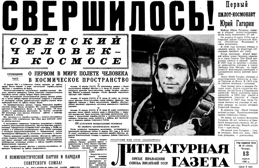Гагарин, старые газеты