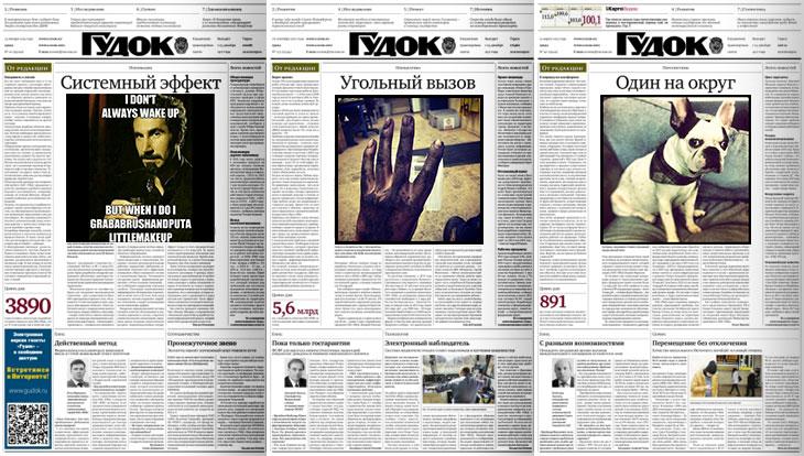 газеты, инстаграм, мк, гудок, российская газета, просто фантастика