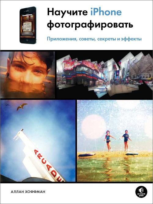 алан хоффман, научите айфон фотографировать, мобилография, инстаграм