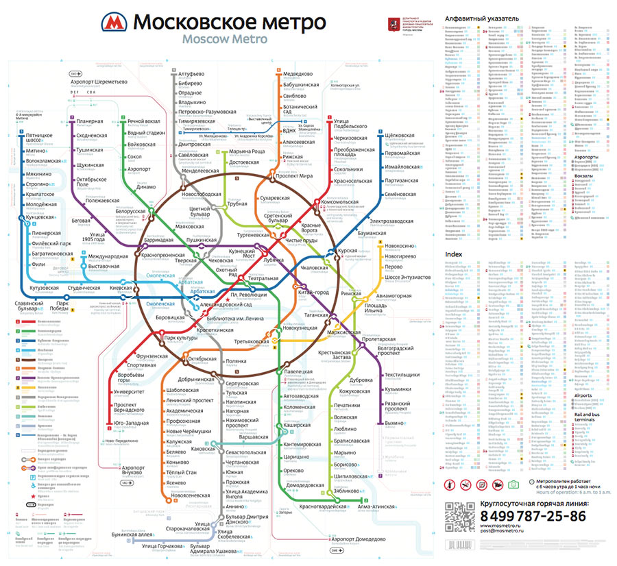 схема метро лебедева