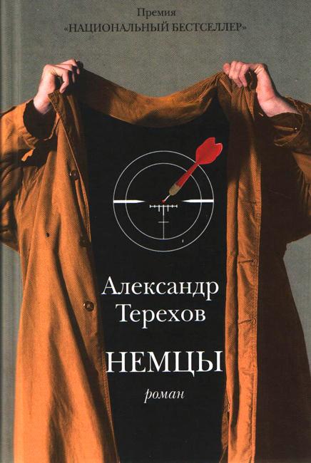 Немцы, Александр Терехов